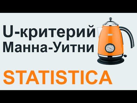 U-критерий МАННА-УИТНИ в STATISTICA #03 | СТАТИСТИКА STATISTICA