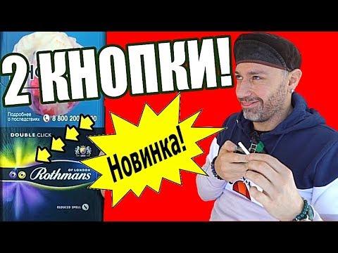 НОВЫЙ ROTHMANS Double Click С ДВУМЯ КНОПКАМИ ОБЗОР