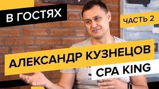 CPA King, часть 2: клики по 1 рублю, источники качественного трафика и 500к на обучение + розыгрыш