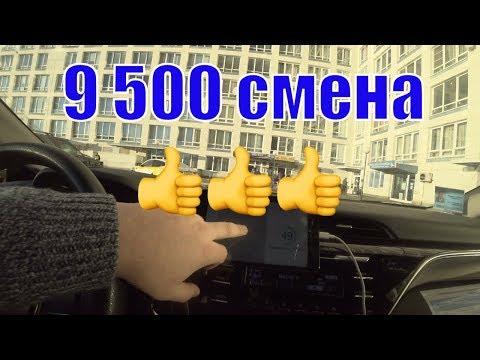 Работа с утра в ТК956 с Яндекс такси. Собрать 10 000 рублей/StasOnOff