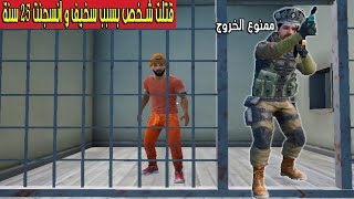 فلم ببجي موبايل : دخلت السجن 25 سنة بسبب سخيف !!؟ 🔥😱