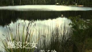 黃乙玲-飄浪之女