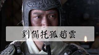 趙雲,在蜀漢集團內,是壹位非常特殊的人物。論地位,除了諸葛亮、關羽...