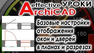 Урок ArchiCAD effective для начинающих. Двери и окна.