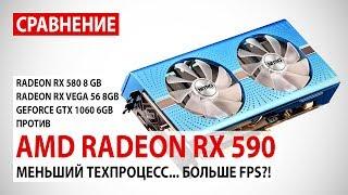 AMD Radeon RX 590: сравнение с RX 580 8GB, RX Vega 56 8GB и GTX 1060 6GB в Full HD