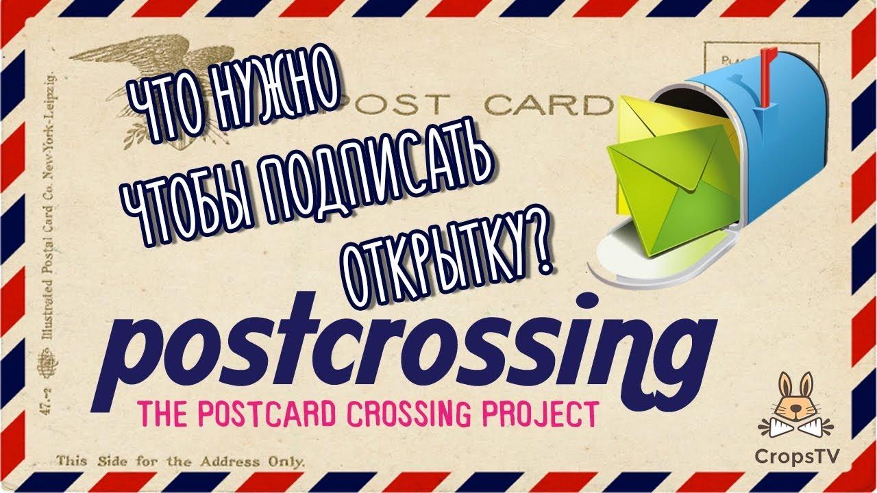 Кроссинг открыток, картинки