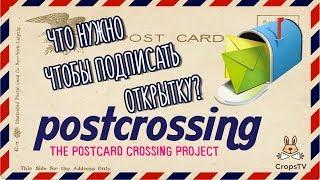 postcrossing // Материалы для посткроссинга // Много канцелярии
