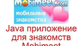 Java приложение для знакомств Mobimeet
