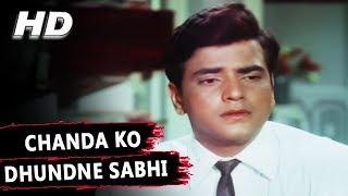 Chanda Ko Dhundne Sabhi Taare | Mohammed Rafi, Usha Mangeshkar | Jeene Ki Raah Songs | Jeetendra