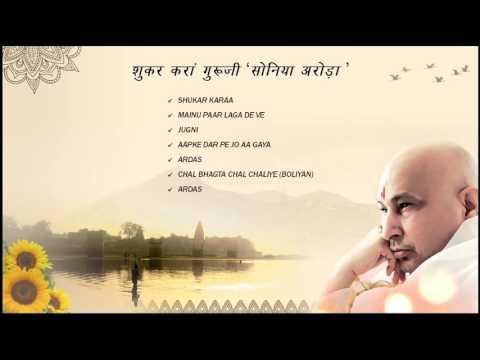 Shukar Kara Mai Guruji by Sufi Singer Soniya Arrora