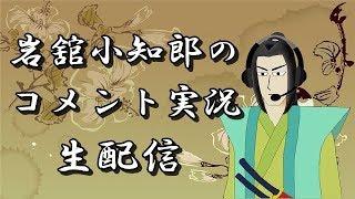 [LIVE] 岩舘小知郎のコメント実況 60分1本勝負