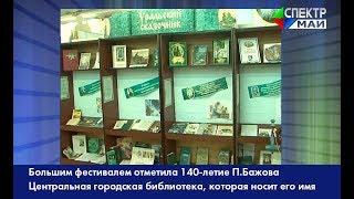 Большим фестивалем отметила 140-летие П.Бажова Центральная городская библиотека
