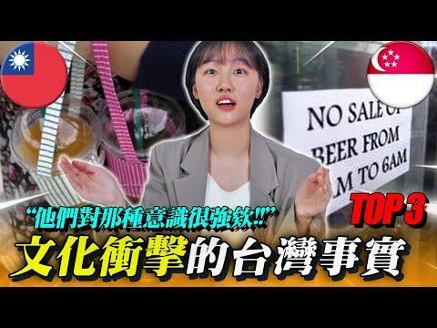 台灣vs新加坡,來自兩方都生活過的韓國人自述讓她受到文化衝擊的事實TOP3!