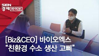 "[Biz&CEO]바이오엑스""친환경 수소 생산 고…"