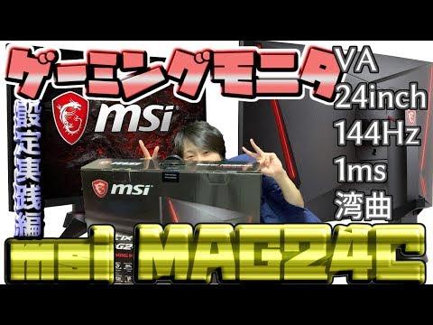 【ゲーミングモニタ】msiの超カッコイイVA湾曲モニタ買ったぜ! 設定実践編#2