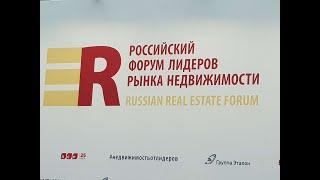 Смотреть видео 40 выставка недвижимости Москва 2019 онлайн