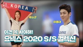 요넥스 2020 NEW S/S 컬렉션 feat. 이용대…