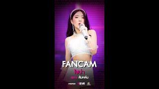 ส้มหล่น - ไชน่า [FanCam] วันซ้อมใหญ่ | 4EVE Girl Group Star