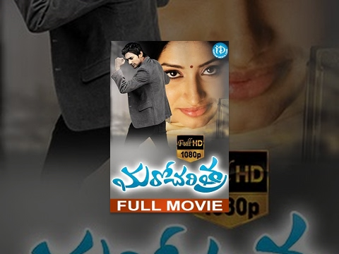 Maro Charitra Full Movie   Varun Sandesh, Anita, Shraddha Das   Ravi Yadav   Mickey J Meyer