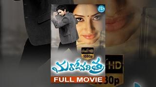 maro charitra full movie varun sandesh anita shraddha das ravi yadav mickey j meyer