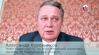 Александр Коровников - о первых годах союзного строительства