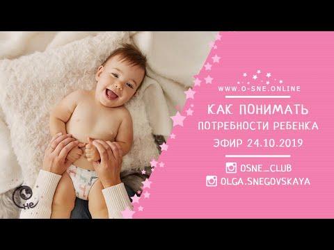 Как понимать потребности ребенка. Эфир 24.10.2019