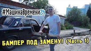 Бампер под замену (часть 1). Разборка старого бампера ГАЗ 24 в гараже