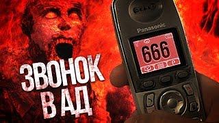 ВЫЗОВ ДУХОВ - ЗВОНОК В АД НА НОМЕР 666 ! НАМ ОТВЕТИЛИ!