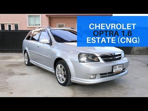 review-รถสวย-มือสอง-มีนบุรี-หนองจอก-chevrolet-optra-1.6-estate-(cng)-ปี-2007-at