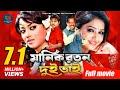 মানিক রতন দুই ভাই । Manik Roton Dui Bhai | Kazi Maruf | Toma Mirja | Kazi Hayat | Bangla Full Movie
