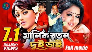 মানিক রতন দুই ভাই । Manik Roton Dui Bhai   Kazi Maruf   Toma Mirja   Kazi Hayat   Bangla Full Movie