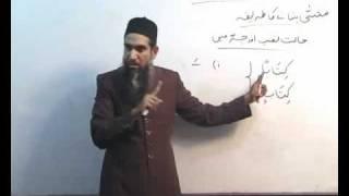 Arabi Grammar Lecture 05 Part 04  عربی  گرامر کلاسس