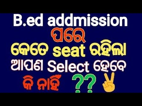 B.ed 2nd cut off list expected 2018!! Must watch