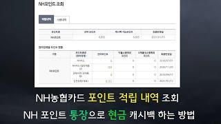 NH농협카드 포인트 적립 내역 조회, NH 포인트 통장…