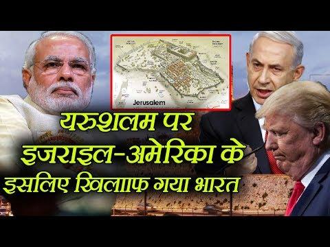 Jerusalem को लेकर India ने इसलिए किया मित्र Israel और America का विरोध