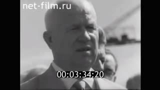 1963г. г.Волжский. Волгоградская обл. Приезд Хрущева