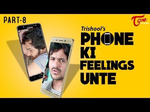 Phone Ki Feelings Unte | Part 8 | Telugu Comedy Video | By Fun Bucket Trishool | TeluguOne