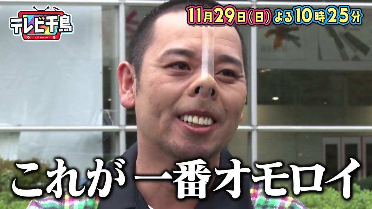 【テレビ千鳥】出張!!顔面テープ選手権★11/29放送