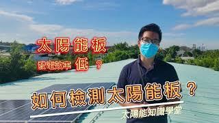 如何檢測太陽能板狀況? | 太陽能板發電效率低之謎 | 太陽能板隱裂 | 熱成像儀技術 | 【源能太陽能學堂】