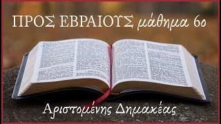 Αριστομένης Δημακέας (Εβραίους ς΄ 1-12)