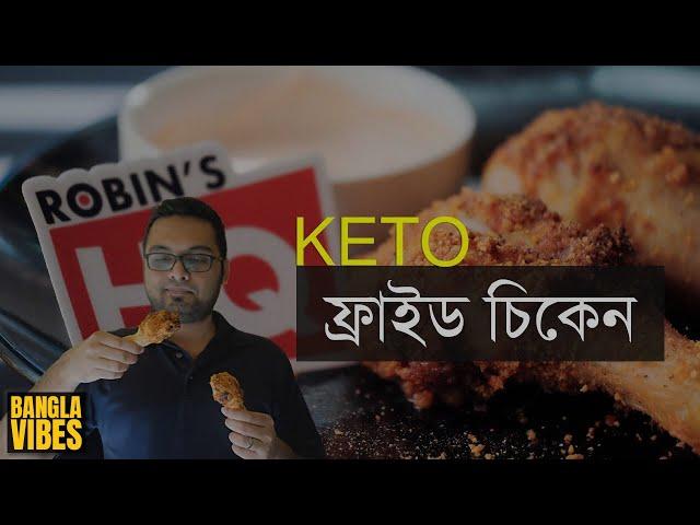 কিটো চিকেন ফ্রাই রেসিপি | কিটো ডায়েটে আমি যেভাবে স্পাইসি চিকেন ফ্রাই তৈরি করি | Bangla Vibes