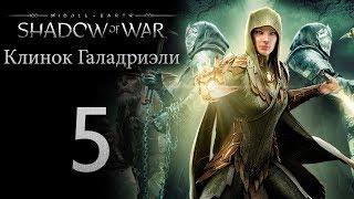 Middle-Earth: Shadow of War - DLC Клинок Галадриэли - прохождение игры на русском [#5] | PC