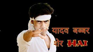 यादव  बब्बर  शेर (शराबी  बेटा Drunk  son)    Singham yadav  