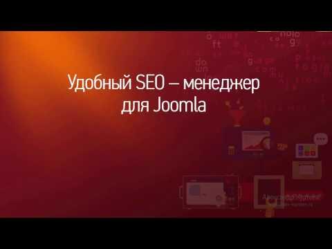Расширение Metaman - крутой Seo-менеджер для Joomla