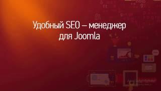 видео SEO оптимизация Joomla. Часть 1. Базовые возможности