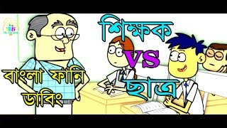 Teacher VS Student Funny Bangla Dubbing Cartoon | Beyadob Chatro Bangla Dubbing 2019 |The Fun Store
