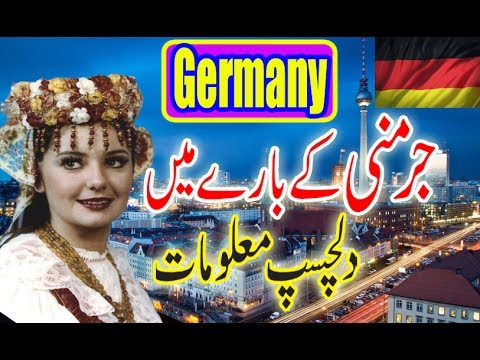 Amazing Facts about germany in urdu - Germany a amazing country