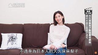 【直擊名人的家】大久保麻梨子斷捨離收納術 [HD] 大久保麻理子 動画 29