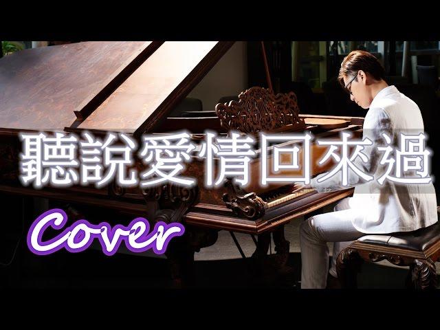 聽說愛情回來過 I Heard That Love Had Returned(林憶蓮 Sandy Lam)鋼琴 Jason PIANO