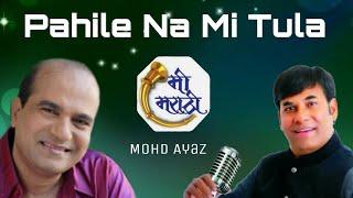 !! PAHILE NA MI TULA  !! SONG BY - MOHD AYAZ !!
